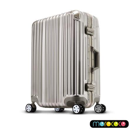 【MOROCOCO】絢光晶燦-20吋PC鋁框行李箱(淡雅金)