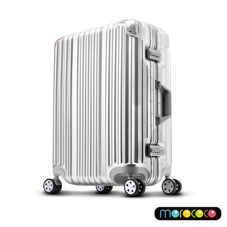 【MOROCOCO】絢光晶燦-20吋PC鋁框行李箱(太空銀)