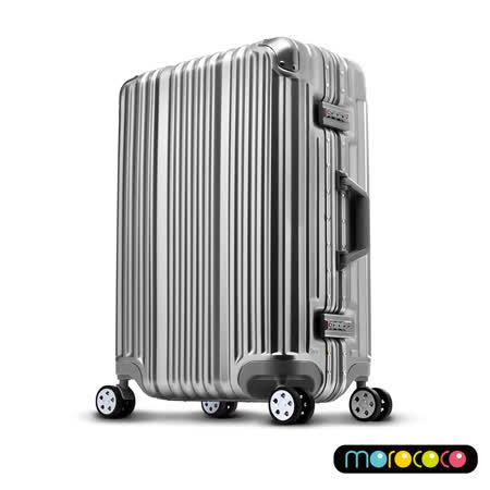 【MOROCOCO】絢光晶燦-20吋PC鋁框行李箱(沉穩灰)