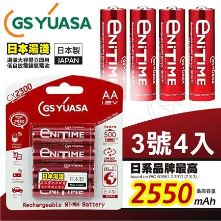 GS Yuasa 日本湯淺 大容量低自放電 立即用鎳氫充電電池 2550mAh (3號 4入)