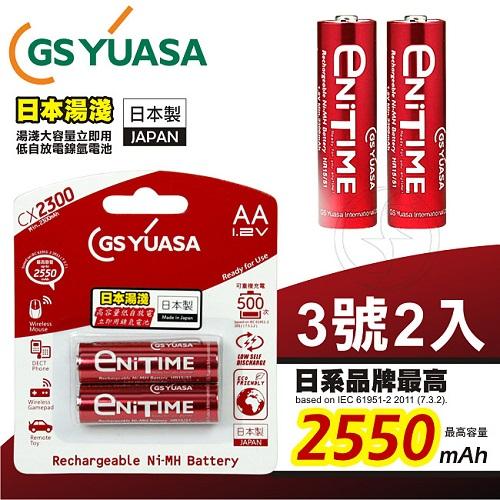 GS Yuasa 湯淺 大容量低自放電 立即用鎳氫充電電池 2550mAh ^(3號 2入