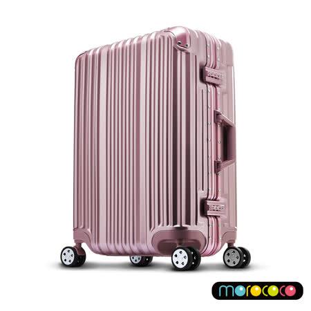 【MOROCOCO】絢光晶燦-29吋PC鋁框行李箱(玫瑰金)