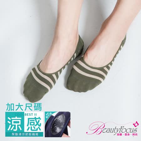 【BeautyFocus】加大款後跟凝膠涼感隱形止滑襪/條紋-1520綠色