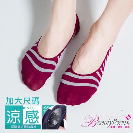 【BeautyFocus】加大款後跟凝膠涼感隱形止滑襪/條紋-1520紫紅色