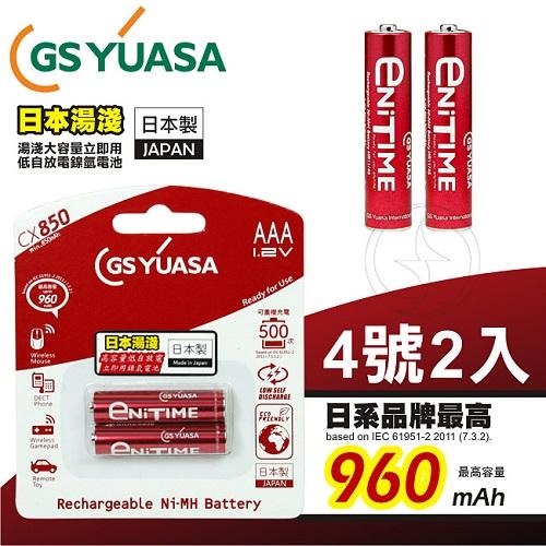 GS Yuasa 湯淺 大容量低自放電 立即用鎳氫充電電池 960mAh ^(4號 2入^