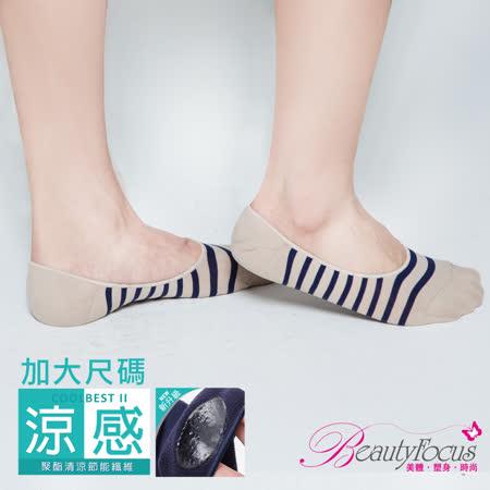 【BeautyFocus】加大款後跟凝膠涼感隱形止滑襪/條紋-1520卡其色