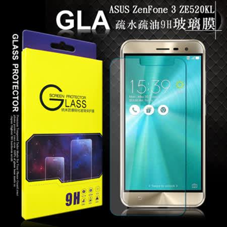 GLA  ASUS ZenFone 3 5.2吋 ZE520KL 疏水疏油9H鋼化玻璃膜 玻璃保護貼