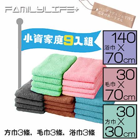 小資家庭9入組-方巾3條、毛巾3條、大浴巾3條