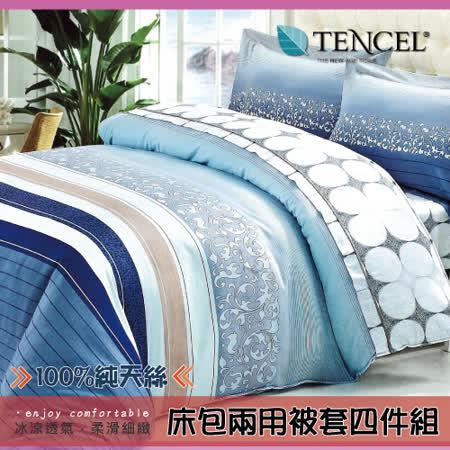【伊柔寢飾】天絲/專櫃級100%-冰涼透氣- 雙人床包兩用被套組-藍色迷情