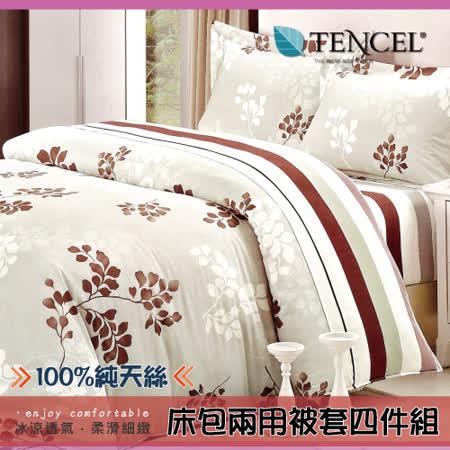 【伊柔寢飾】天絲/專櫃級100%-冰涼透氣- 雙人床包兩用被套組-卡布奇諾