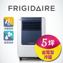 美國富及第Frigidaire 省電型冷暖移動空調 5坪 FAC-30KPH