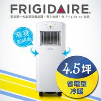 美國富及第Frigidaire 省電型冷暖移動空調 4.5坪 (真正冷氣設計) FAC-267KPH(福利品)