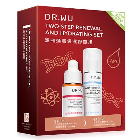 DR.WU 溫和煥膚保濕修復組