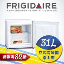 美國富及第Frigidaire 31L桌上型立式冷凍櫃 節能型 FRT-0311MZU (福利品)