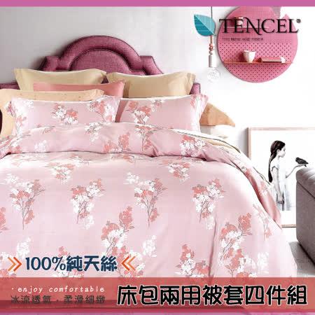 【伊柔寢飾】天絲/專櫃級100%-冰涼透氣- 雙人床包兩用被套組-邂逅花期