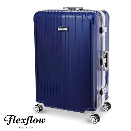Flexflow-羅亞爾旅人系列法國精品智能秤重旅行箱-藍色-26吋