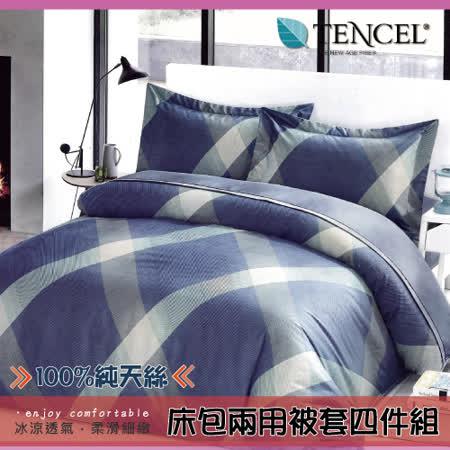 【伊柔寢飾】天絲/專櫃級100%-冰涼透氣- 雙人床包兩用被套組-斯蒂安
