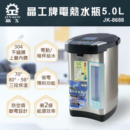 【好物分享】gohappy 購物網晶工牌5.0L光控電動給水熱水瓶 JK-8688開箱台中 中 友