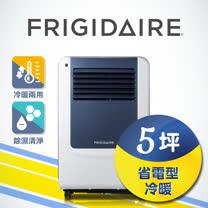 美國富及第Frigidaire 省電型冷暖移動空調 5坪 FAC-30KPH (福利品)