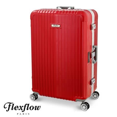 Flexflow-羅亞爾旅人系列法國精品智能秤重旅行箱-紅色-26吋