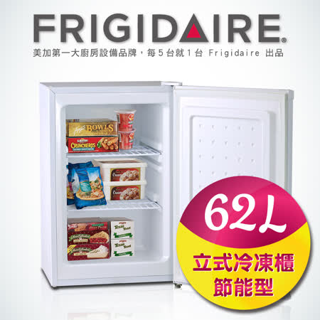 美國富及第Frigidaire 62L桌上型立式冷凍櫃 節能型 FRT-0621MZU