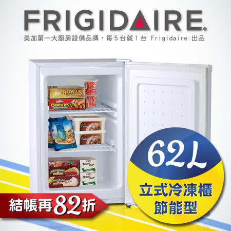 美國富及第Frigidaire 62L桌上型立式冷凍櫃 節能型 FRT-0621MZU (福利品)