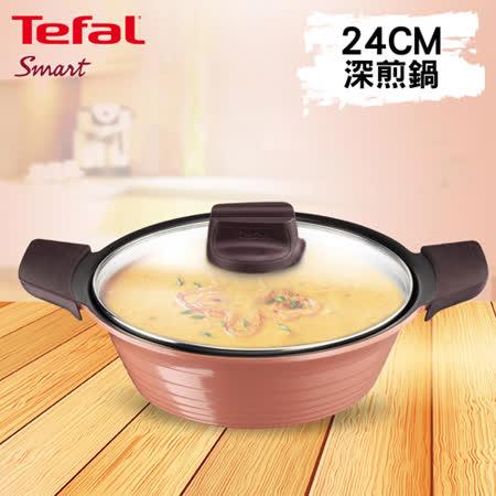 Tefal法國特福 御釜鑄造系列24CM 雙耳多用深煎鍋 (附玻璃鍋蓋及矽膠隔熱手套)