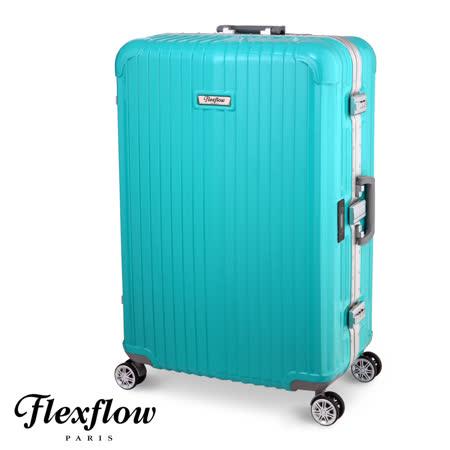 Flexflow-羅亞爾旅人系列法國精品智能秤重旅行箱-蒂芬尼綠-26吋