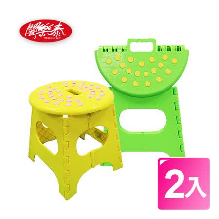 《闔樂泰》趴趴走圓形折凳2件組