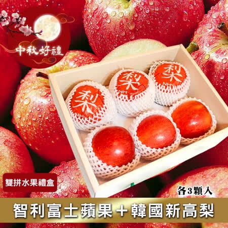【台北濱江-雙拼好禮】韓國新高梨+智利富士蘋果各3顆