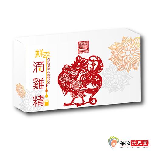 【華陀寶華堂】鮮萃滴雞精1盒(10瓶/盒)