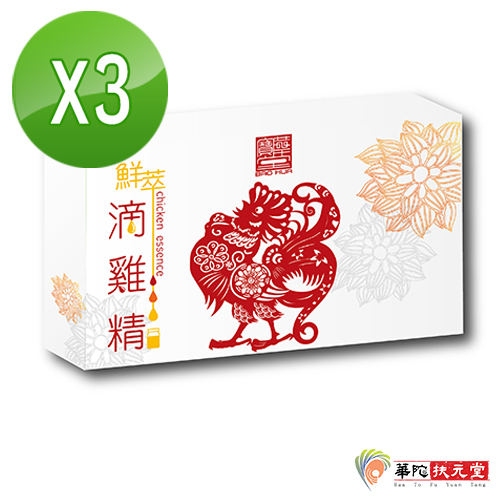 【華陀寶華堂】鮮萃滴雞精3盒(10瓶/盒)