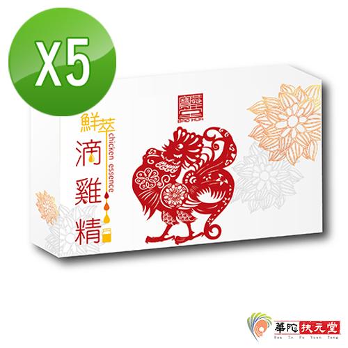 【華陀寶華堂】鮮萃滴雞精5盒(10瓶/盒)