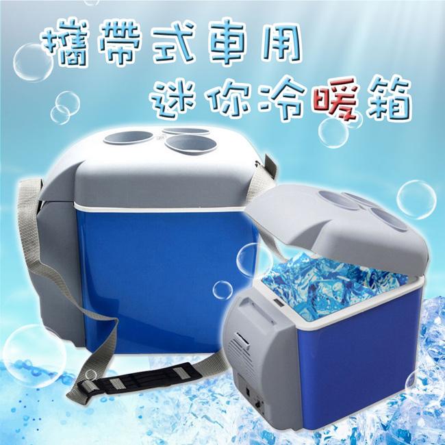 ~ENNE~7.5L攜帶式車用迷你冷暖箱小冰箱 ^(E0788^)
