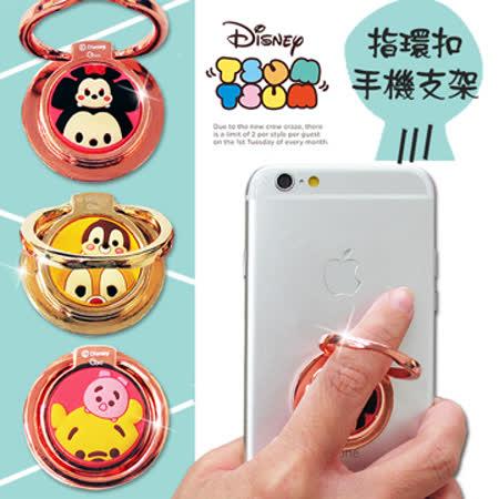 迪士尼正版授權 Disney TSUM TSUM  俏麗金系列手機防摔指環扣 手機支架