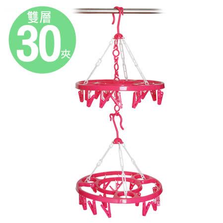 【百貨通】圓型雙層晒曬衣架30夾