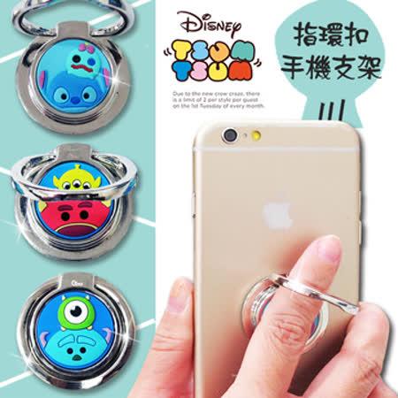 迪士尼正版授權 Disney TSUM TSUM  可愛銀系列手機防摔指環扣 手機支架