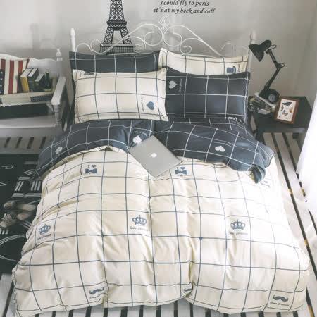 美夢元素 台灣製天鵝絨 格子趣 奶白灰 雙人加大四件式床包被套組