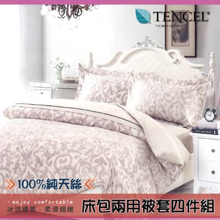【伊柔寢飾】天絲/專櫃級100%-冰涼透氣- 雙人床包兩用被套組-花舞盛宴