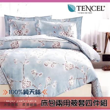 【伊柔寢飾】天絲/專櫃級100%-冰涼透氣- 雙人床包兩用被套組-班納歌舞