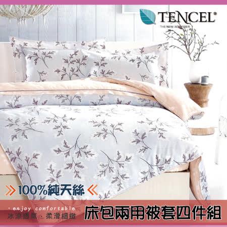 【伊柔寢飾】天絲/專櫃級100%-冰涼透氣- 雙人床包兩用被套組-清雅晨曦