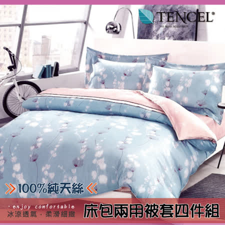 【伊柔寢飾】天絲/專櫃級100%-冰涼透氣- 雙人床包兩用被套組-意蘊幽香