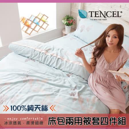 【伊柔寢飾】天絲/專櫃級100%-冰涼透氣- 雙人床包兩用被套組-飄絮