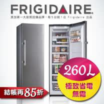 美國富及第Frigidaire 260L低溫無霜冷凍櫃 極致省電 FPFU10F1RS
