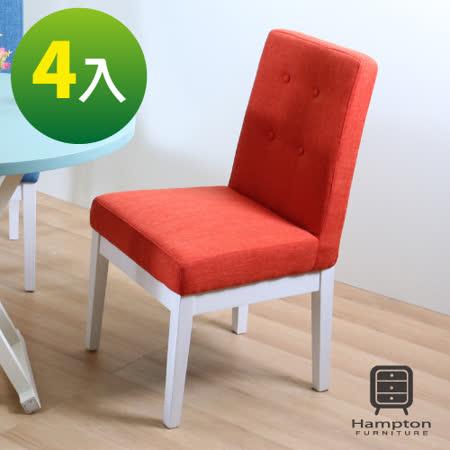 【勸敗】gohappy快樂購【4入組】漢妮Hampton亞緹拉釦餐椅(五色可選)-白椅腳-橙評價如何愛 買 春節 營業 時間