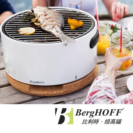【BergHOFF】TABLE BBQ桌上型烤爐(時尚白)