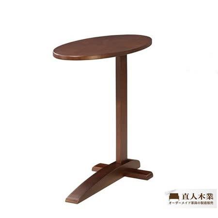 【日本直人木業】APPLE生活多功能邊桌-深胡桃色