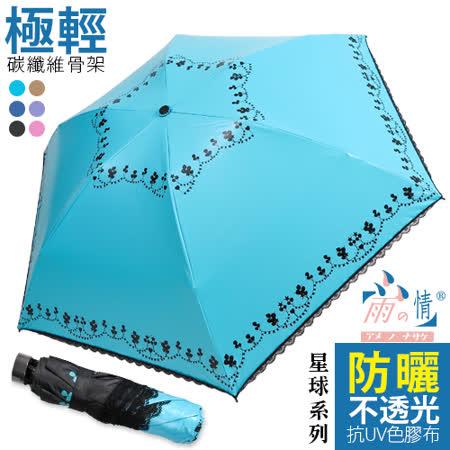 防曬膠超輕量日式碳纖骨-星球【湖水藍】SGS認證/防曬/抗UV/晴雨傘/碳纖輕量-台灣雨之情