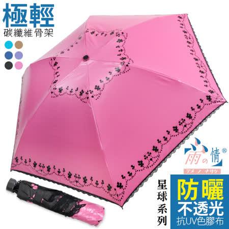 防曬膠超輕量日式碳纖骨-星球【粉紅色】SGS認證/防曬/抗UV/晴雨傘/碳纖輕量-台灣雨之情