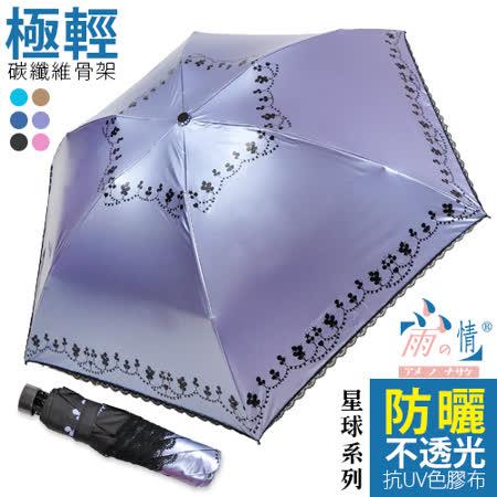 防曬膠超輕量日式碳纖骨-星球【紫羅蘭】SGS認證/防曬/抗UV/晴雨傘/碳纖輕量-台灣雨之情